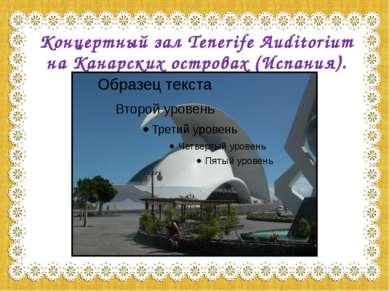 Концертный зал Tenerife Auditorium на Канарских островах (Испания).