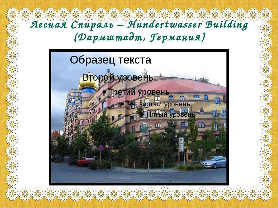 Лесная Спираль – Hundertwasser Building (Дармштадт, Германия)