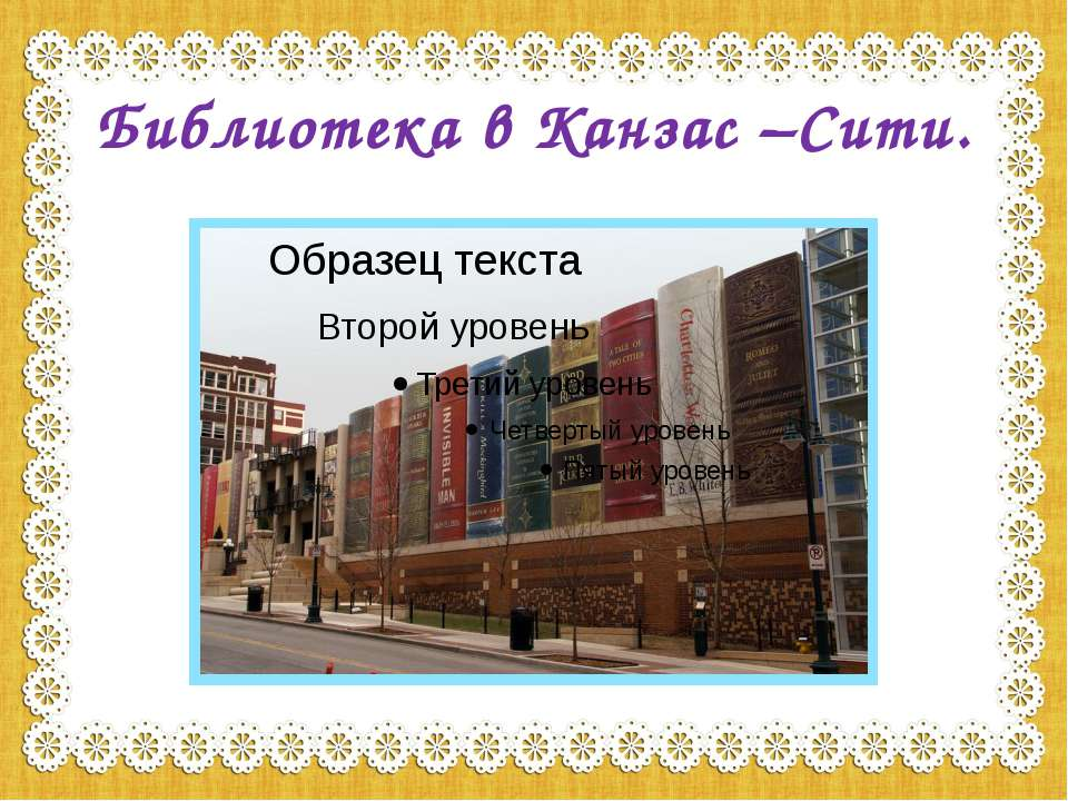 Библиотека в Канзас –Сити.
