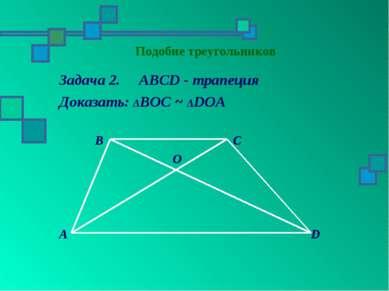 Подобие треугольников Задача 2. ABCD - трапеция Доказать: ΔBOC ~ ΔDOA B C O A D