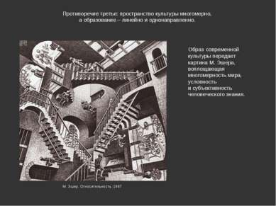 Противоречие третье: пространство культуры многомерно, а образование – линейн...