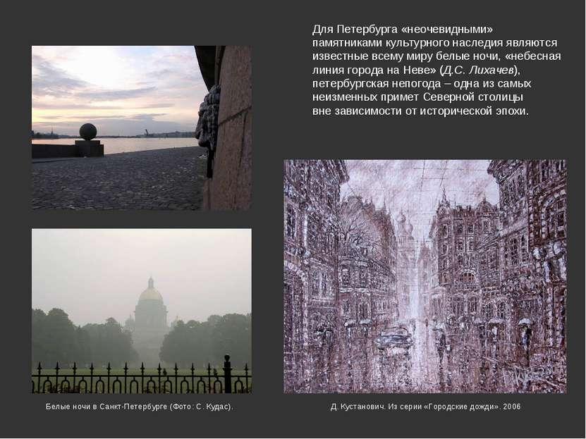 Для Петербурга «неочевидными» памятниками культурного наследия являются извес...
