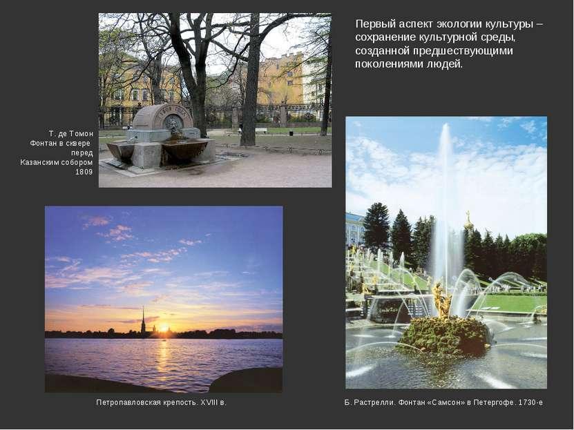 Первый аспект экологии культуры – сохранение культурной среды, созданной пред...
