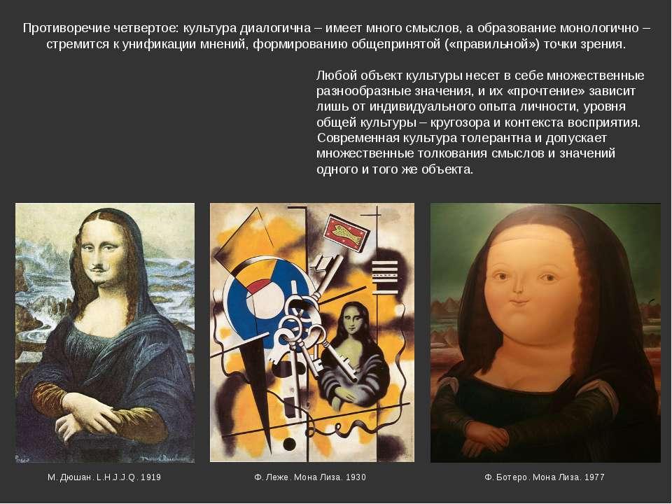 Противоречие четвертое: культура диалогична – имеет много смыслов, а образова...