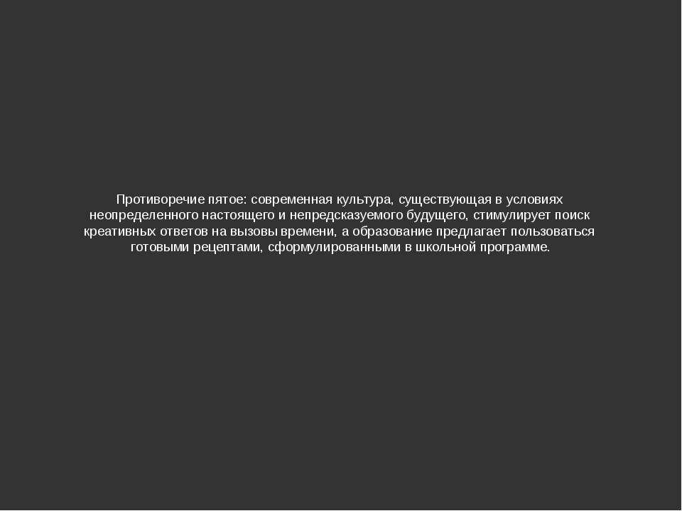 Противоречие пятое: современная культура, существующая в условиях неопределен...
