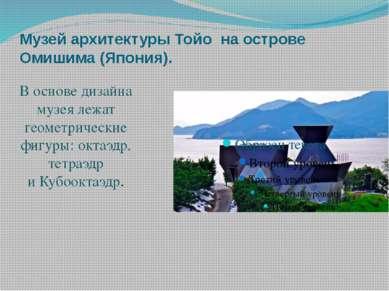 Музей архитектурыТойо наострове Омишима (Япония). Воснове дизайна музея л...
