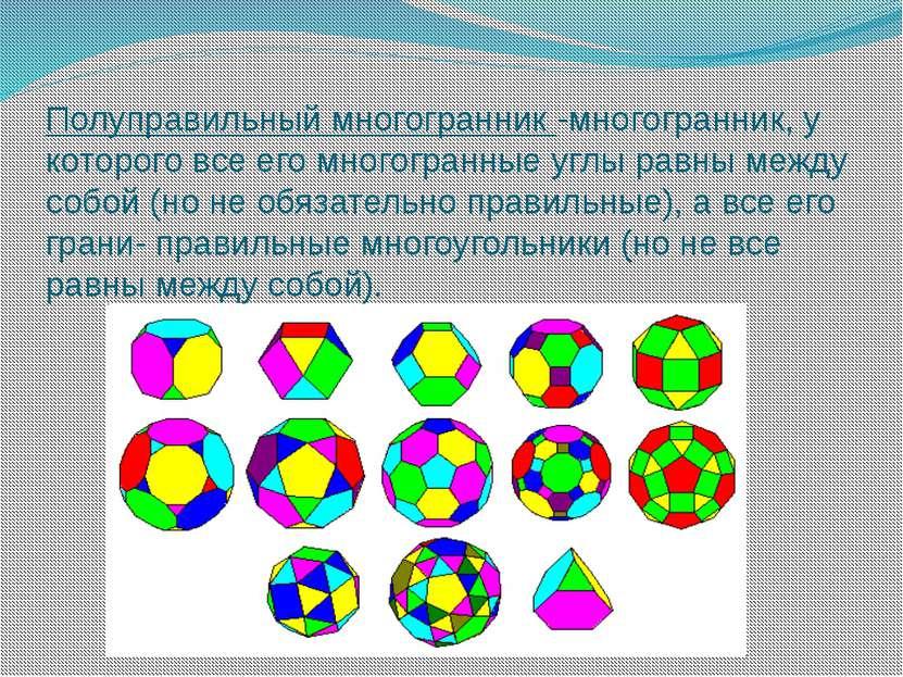 Полуправильный многогранник -многогранник, у которого все его многогранные уг...