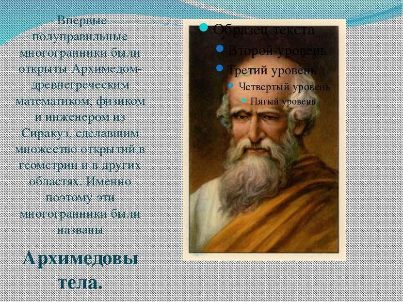 Впервые полуправильные многогранники были открыты Архимедом- древнегреческим...
