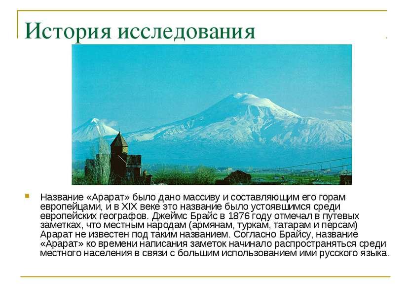 История исследования Название «Арарат» было дано массиву и составляющим его г...