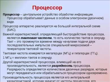 Процессор Процессор – центральное устройство обработки информации. Процессор ...