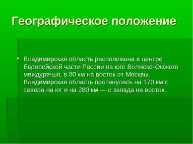 Географическое положение Владимирская область расположена в центре Европейско...