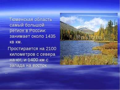 Тюменская область самый большой регион в России: занимает около 1435 кв км. П...