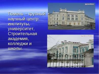 Тюмень – крупный научный центр: институты, университет, Строительная академия...