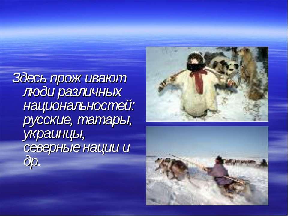 Здесь проживают люди различных национальностей: русские, татары, украинцы, се...