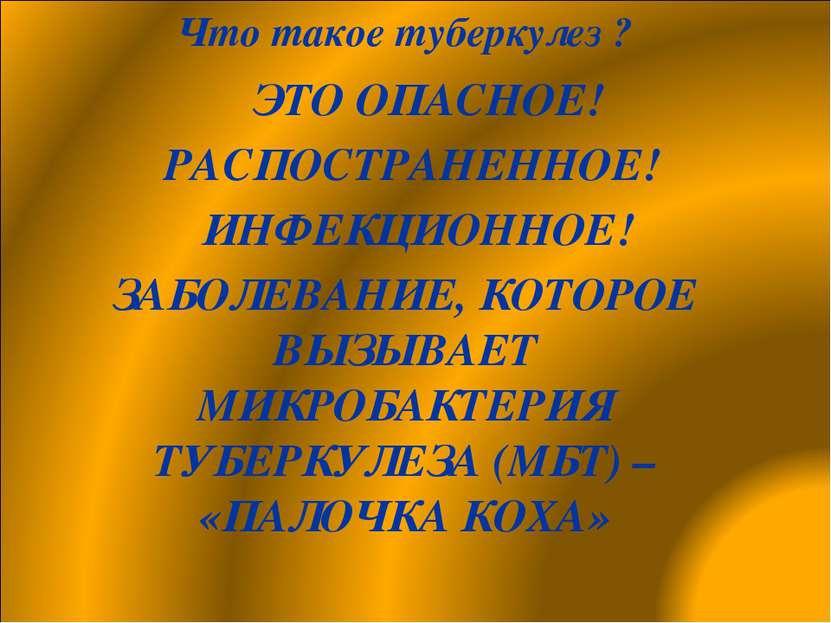 ЗАБОЛЕВАНИЕ, КОТОРОЕ ВЫЗЫВАЕТ МИКРОБАКТЕРИЯ ТУБЕРКУЛЕЗА (МБТ) – «ПАЛОЧКА КОХА...