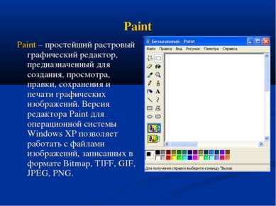 Paint Paint – простейший растровый графический редактор, предназначенный для ...