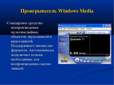 Проигрыватель Windows Media Стандартное средство воспроизведения мультимедийн...