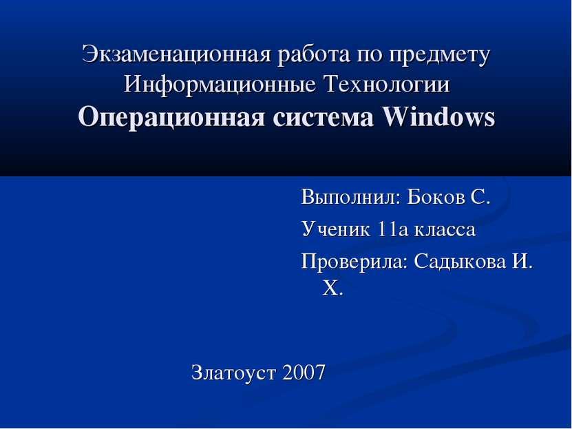 Экзаменационная работа по предмету Информационные Технологии Операционная сис...