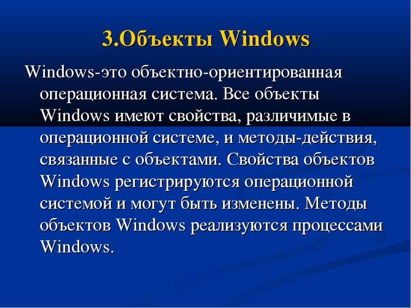 3.Объекты Windows Windows-это объектно-ориентированная операционная система. ...