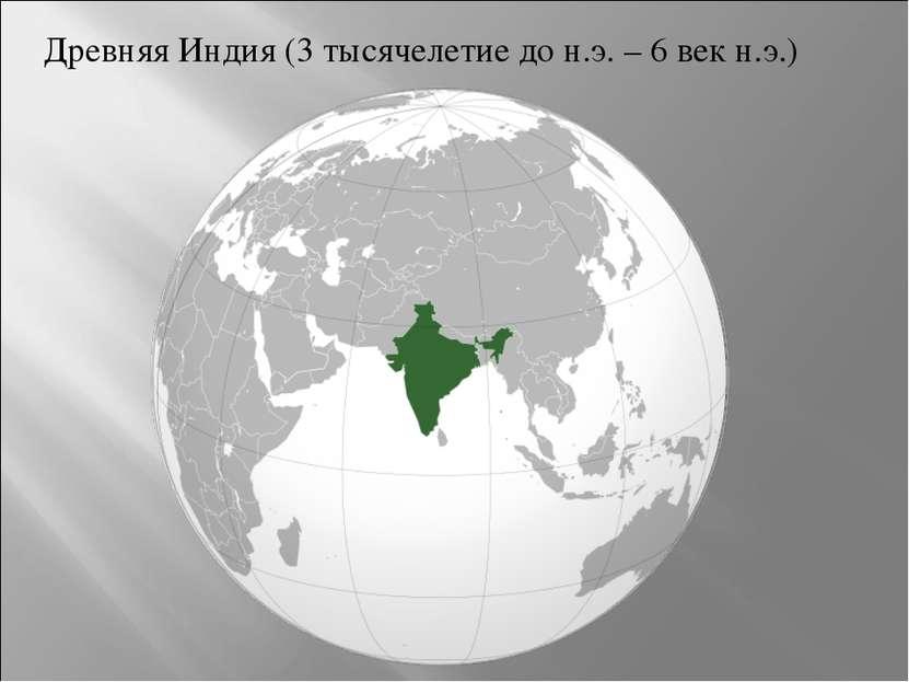Древняя Индия (3 тысячелетие до н.э. – 6 век н.э.)
