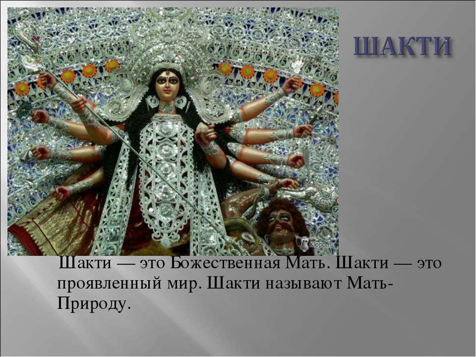 Шакти — это Божественная Мать. Шакти — это проявленный мир. Шакти называют Ма...