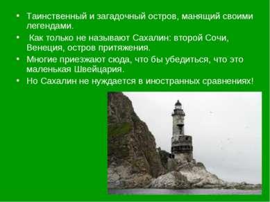 Таинственный и загадочный остров, манящий своими легендами. Как только не наз...