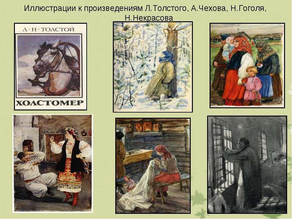 Иллюстрации к произведениям Л.Толстого, А.Чехова, Н.Гоголя, Н.Некрасова