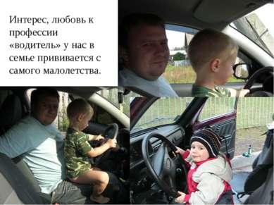 Интерес, любовь к профессии «водитель» у нас в семье прививается с самого мал...
