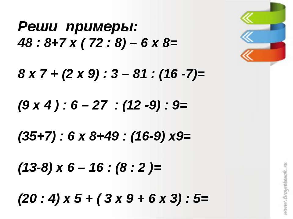 Реши примеры: 48 : 8+7 х ( 72 : 8) – 6 х 8= 8 х 7 + (2 х 9) : 3 – 81 : (16 -7...