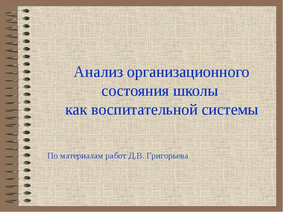 Анализ организационного состояния школы как воспитательной системы По материа...
