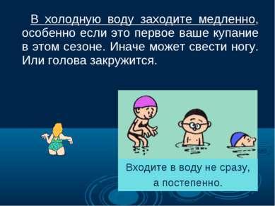 В холодную воду заходите медленно, особенно если это первое ваше купание в эт...