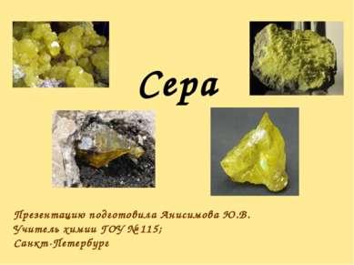 Сера Презентацию подготовила Анисимова Ю.В. Учитель химии ГОУ № 115; Санкт-Пе...