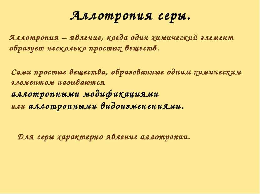 Аллотропия серы. Аллотропия – явление, когда один химический элемент образует...