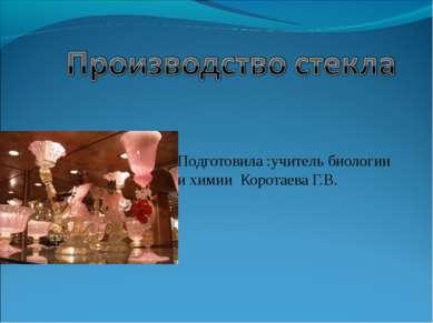 Подготовила :учитель биологии и химии Коротаева Г.В.