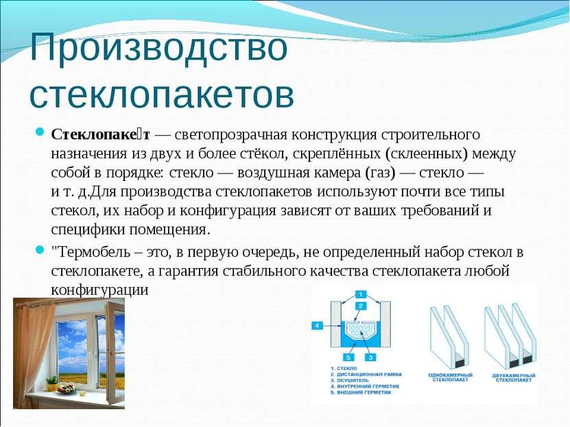Производство стеклопакетов Стеклопаке т— светопрозрачная конструкция строите...