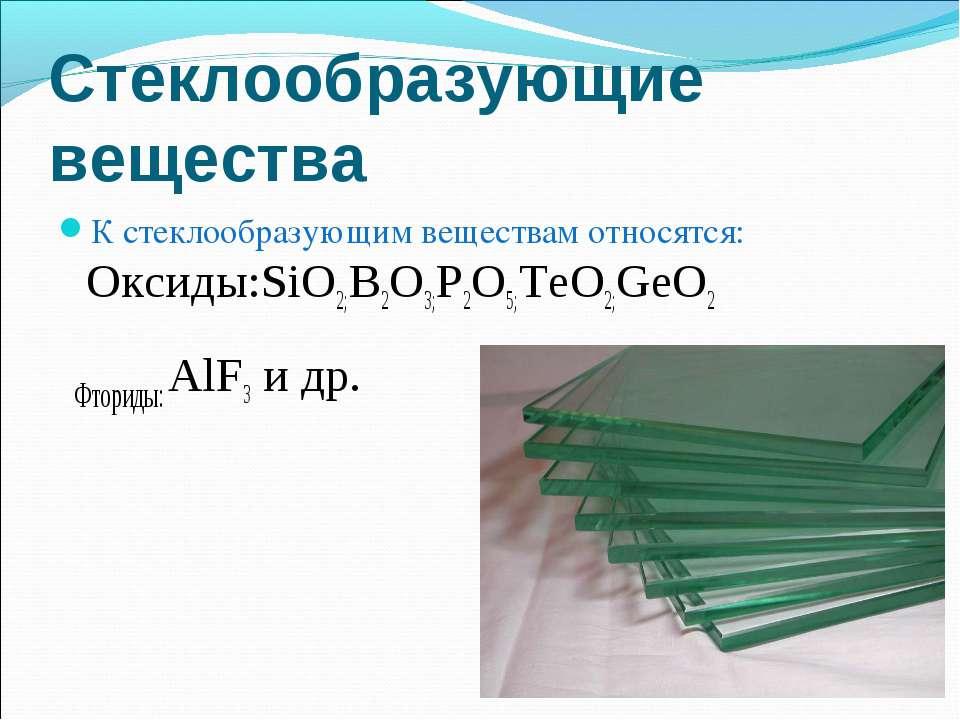 Стеклообразующие вещества К стеклообразующим веществам относятся: Оксиды:SiO2...