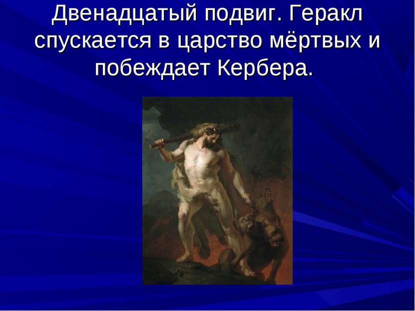 Двенадцатый подвиг. Геракл спускается в царство мёртвых и побеждает Кербера.