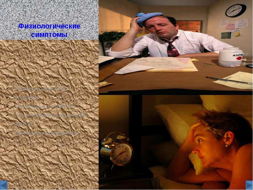 Физиологические симптомы Различные виды боли Бессоница Сексуальные растройств...