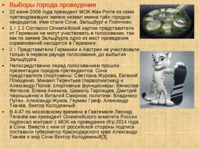 Выборы города проведения 22 июня 2006 года президент МОК Жак Рогге из семи пр...