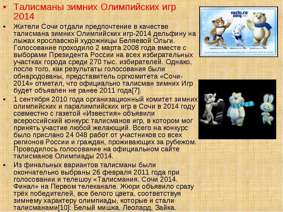 Талисманы зимних Олимпийских игр 2014 Жители Сочи отдали предпочтение в качес...