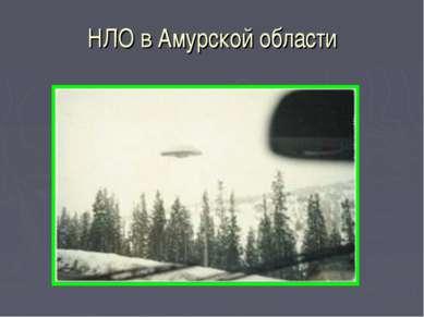 НЛО в Амурской области