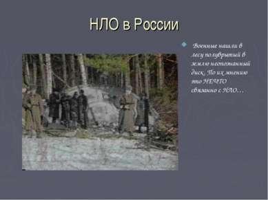 НЛО в России Военные нашли в лесу полуврытый в землю неопознанный диск. По их...