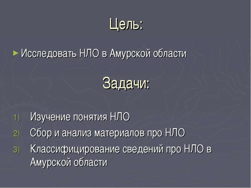 Цель: Исследовать НЛО в Амурской области Задачи: Изучение понятия НЛО Сбор и ...