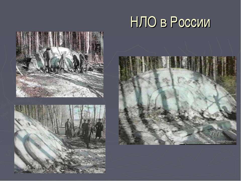 НЛО в России
