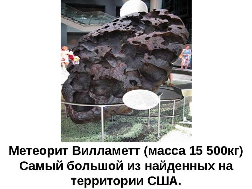 Метеорит Вилламетт (масса 15 500кг) Самый большой из найденных на территории ...