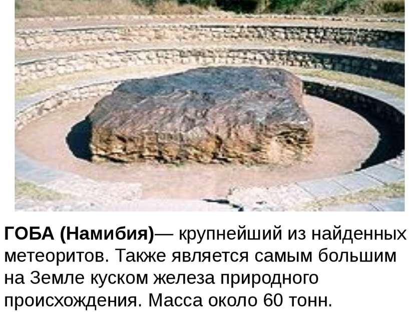ГОБА (Намибия)— крупнейший из найденных метеоритов. Также является самым боль...