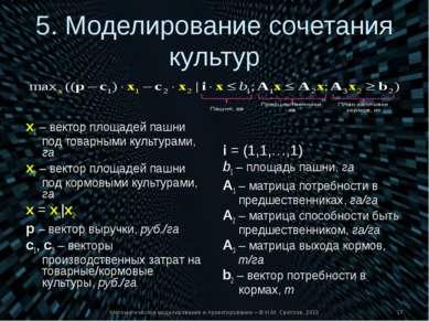 5. Моделирование сочетания культур x1 – вектор площадей пашни под товарными к...