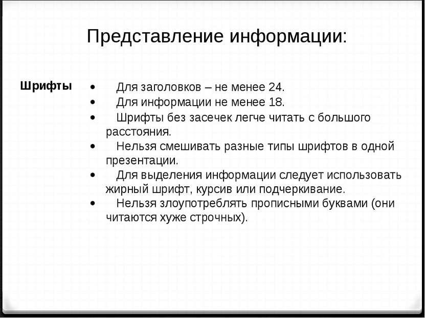 Представление информации: Шрифты · Для заголовков – не менее 24. ·...