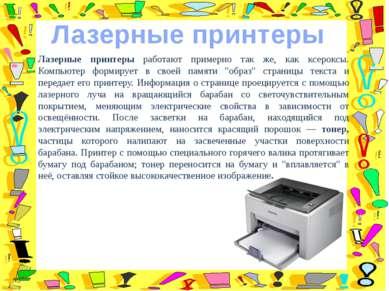 Лазерные принтеры Лазерные принтеры работают примерно так же, как ксероксы. К...