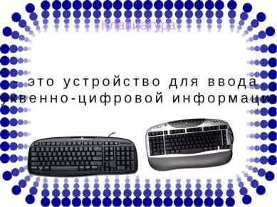 Клавиатура - это устройство для ввода буквенно-цифровой информации.